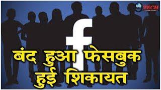 Facebook के बंद होने पर की शिकायत, 1 घंटा हुए परेशान | Facebook Down Complaint | Next9Tech