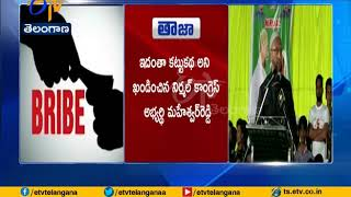 Owaisi Vs Maheshwar Reddy Bribe Charge Row: Audio Tape Lea..