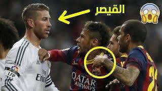 عندما يغضب سيرجيو راموس ثم ينتقم ● لن تصدق ماذا يفعل !!