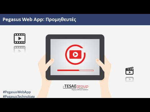 Pegasus Web App - Προμηθευτές