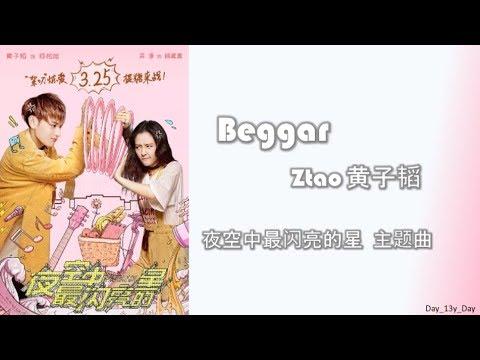 [Ztao 黄子韬 - Beggar] 歌词 Lyrics《夜空中最闪亮的星》主题曲