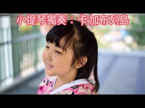 施胤彤(age 7)小提琴演奏:卡加布列島