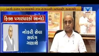 D.Cm. Nitin Patel Press Conference On FIX PAY | Vtv Gujarati