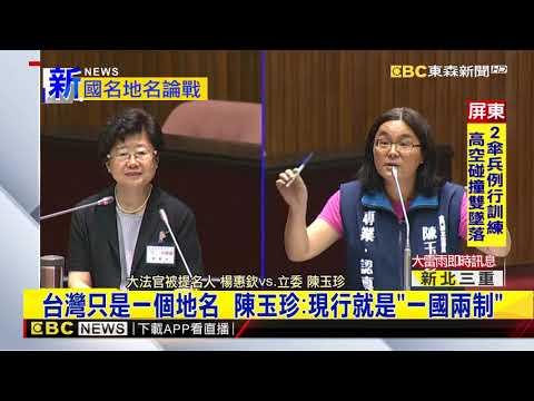 台灣只是一個地名  陳玉珍:現行就是「一國兩制」