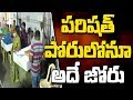 Reporters Live: MPTC ZPTC Election Results Latest Updates || Khammam || Bharat Today