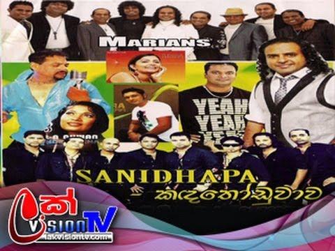 Sanidapa & Marians 2014 Kandathoduwava