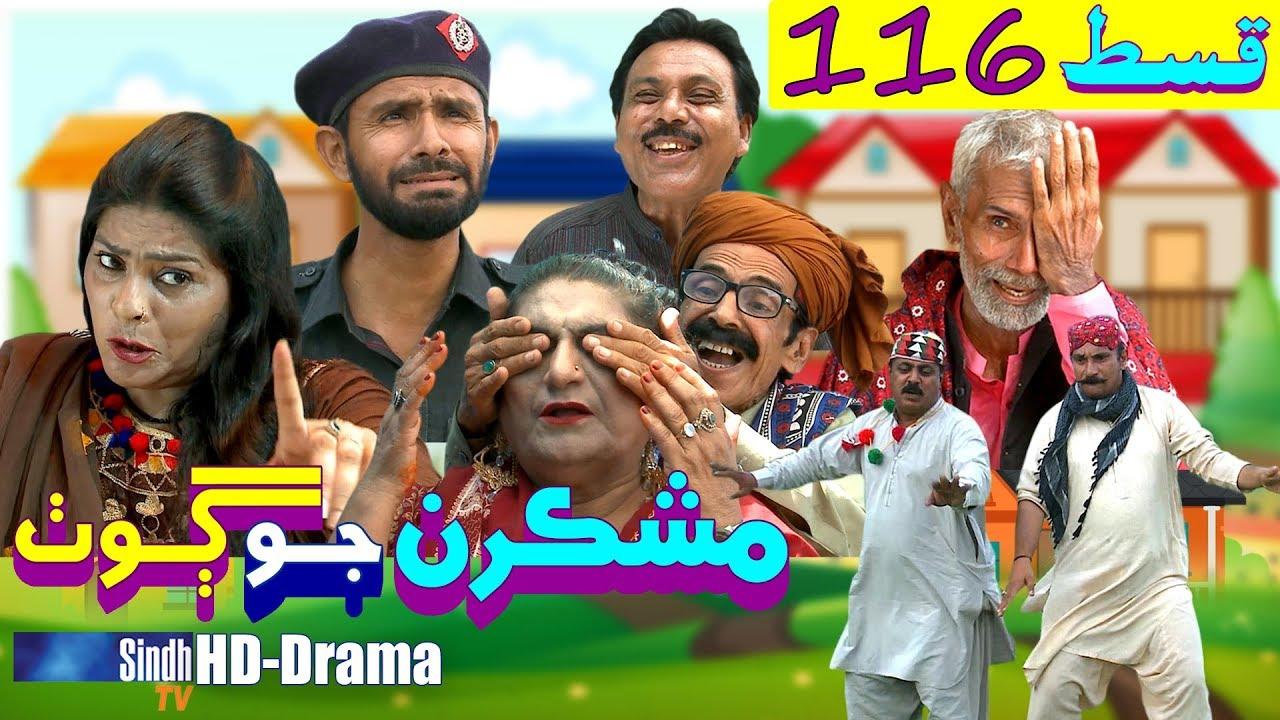 Mashkiran Jo Goth EP 116 | Sindh TV Soap Serial | HD 1080p | SindhTVHD Drama