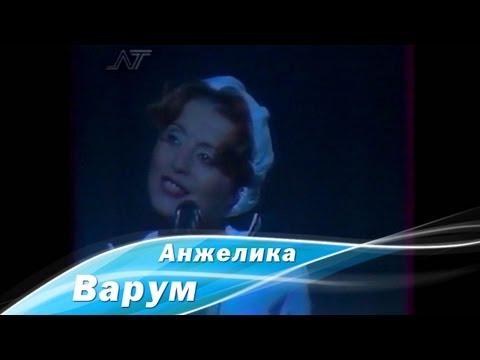 Анжелика Варум - В двух минутах от любви (Луганск, 1998)