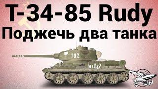 Т-34-85 Rudy - Поджечь два танка