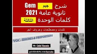 جيم Gem 2021 ثانوية عامة الوحدة الثالثة شرح الكلمات
