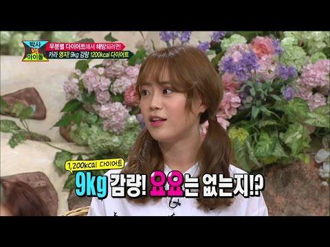 【TVPP】Youngji&Seungyeon(KARA) - Diet Episode, 영지&승연(카라) - 다이어트 에피소드 @ Three Turns