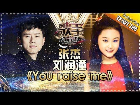"""""""大叔配萝莉""""好心机!张杰刘润潼翻唱经典《You raise me up》 -《歌手2017》第13期 单曲The Singer【我是歌手官方频道】"""