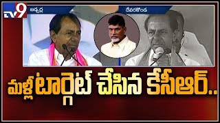 Chandrababu a Threat to Telangana : KCR Cautions..