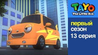 Приключения Тайо, 13 серия - Нури - суперзвезда, мультики для детей про автобусы и машинки