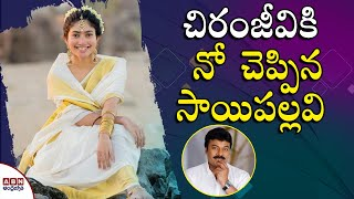 Sai Pallavi refuses offer for Chiranjeevi's Acharya..