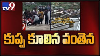 Bridge collapses at Jangareddygudem; heavy rains in AP..