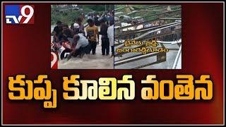 Bridge collapses at Jangareddygudem; heavy rains in AP..