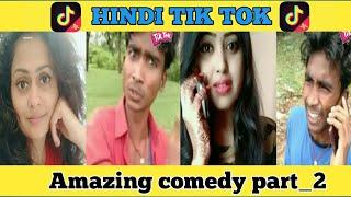 #tiktok #hinditiktok 😍😘New full comedy tik tok -Hindi hindi tik tok comedy Musically