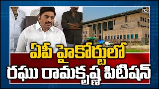 MP Raghurama Krishna Raju files petition in AP High Court..