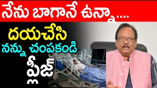Krishnam Raju serious on Social Media..