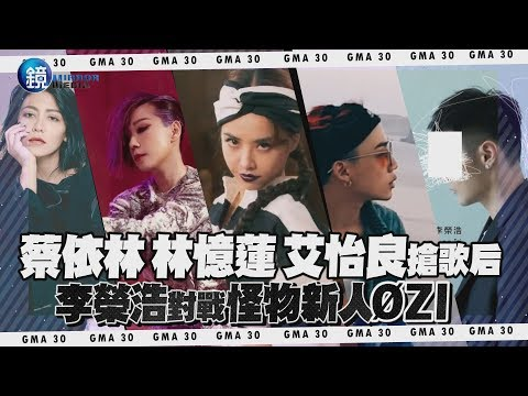 鏡娛樂 金曲30入圍名單》Jolin林憶蓮艾怡良搶歌后 李榮浩對戰怪物新人ØZI
