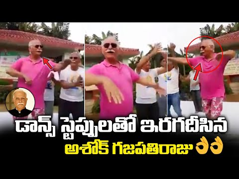 TDP leader Ashok Gajapathi Raju's energetic dance goes viral