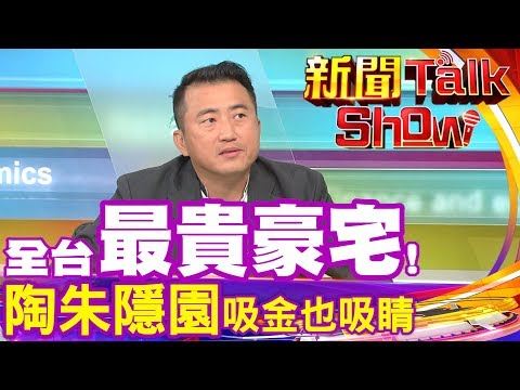 新聞Talk Show【精華版】全台最貴豪宅! 陶朱隱園吸金也吸睛