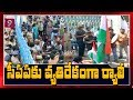 Left Party Student Unions Rally in University | Hyderabad | Prime9 News