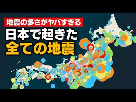 日本で起きた地震を全て可視化してみたらヤバすぎた(東日本大震災・熊本地震…)