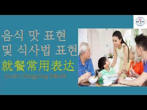 【여행중국어】음식맛표현&식사중 사용할만한 표현 중국어회화*就餐常用表达