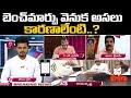 బెంచ్ మార్పు వెనక అసలు కారణాలేంటి..? | Janagalam | Prime 9 News