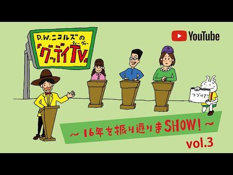 【7/7(水)22:00〜生配信!】「グッデイTV」〜16年を振り返りまSHOW! 〜 vol.3