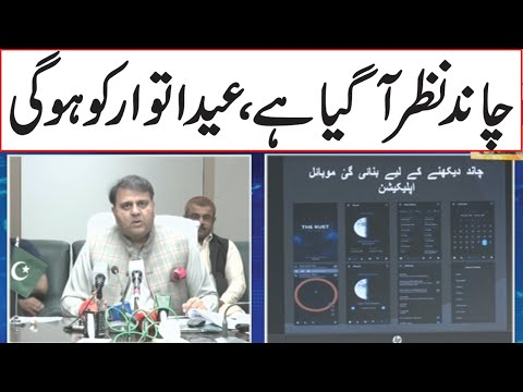 Fawad Chaudhry announces Eid ul Fitr on May 24 | Fawad Chaudhry press conference today