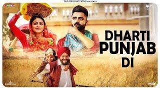 Dharti Punjab Di – Karamjit Anmol – Aate Di Chidi