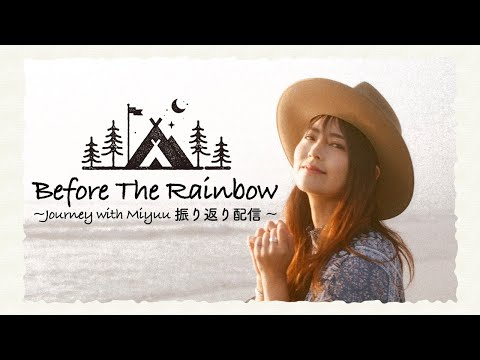 Before The Rainbow~Journey with Miyuu振り返り配信~