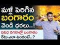 Gold Price in Telugu | Why Gold Prices are Increasing in Telugu? | Kowshik Maridi