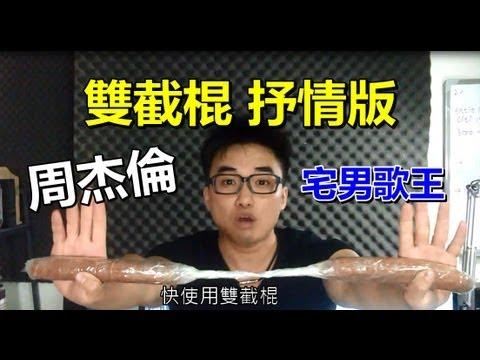 周杰倫雙截棍抒情版【宅男歌王-郭子】