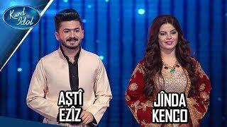 Kurd Idol - Jînda Kenco & Aştî Ezîz - Zembilfiroş/ ژیندا کەنجۆ & ئاشتی عەزیز- زەمبیلفرۆش
