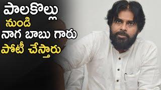 Janasena Party Nagababu To Contest From Palakollu   AP 2019 Elections   Life Andhra Tv