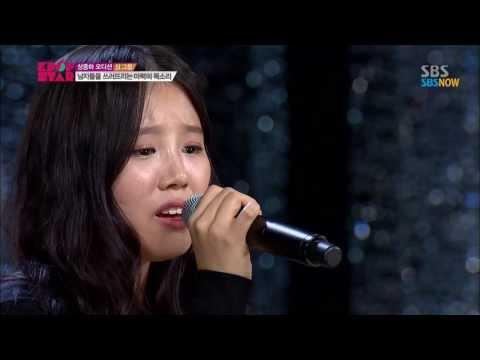 SBS [K팝스타3] - 까실까실한 매력의 보이스, 남영주