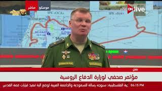 مؤتمر صحفي لوزارة الدفاع الروسية     -