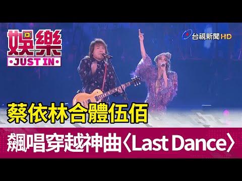蔡依林合體伍佰 飆唱穿越神曲〈Last Dance〉【娛樂快訊】