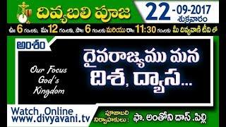 Our Focus On God's Kingdom | F Anthony Das Pilli,Divya Pooja(22-Sep-17)