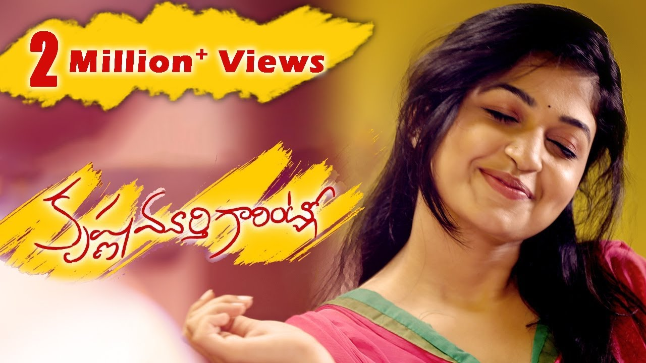 Krishnamurthi Garintlo || Telugu Short Film 2016