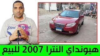 سيارة هيونداي النترا موديل 2007 مستعملة للبيع في مصر فيها ...