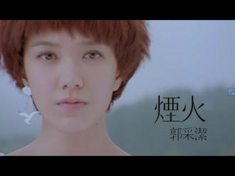 郭采潔 煙火MV-華納official HQ官方版MV