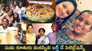 Anchor Suma Kanakala daughter Manasvini birthday celebrati..