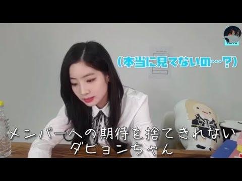 【日本語字幕 TWICE】泣かないで、ダヒョンちゃん