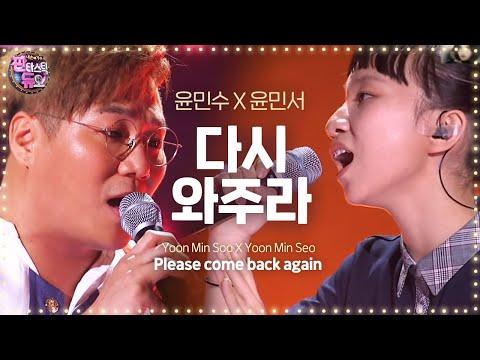 바이브·열네 살 고음대장, 폭발하는 애절한 감성 '다시 와주라' 《Fantastic Duo》판타스틱 듀오 EP10