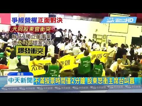 20190617中天新聞 大同股東會爆衝突 股東不滿掀桌衝主席台